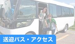 送迎バス・アクセス