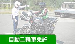 自動二輪車免許
